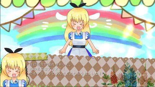 にっこりアリィ Game Screen Shot3