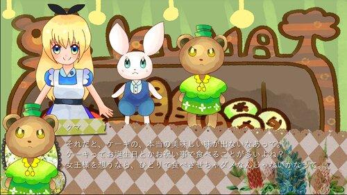 にっこりアリィ Game Screen Shot4