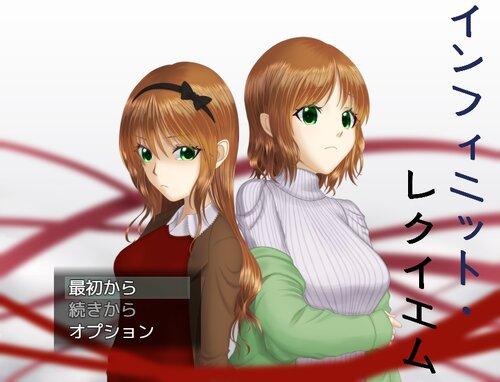 インフィニット・レクイエム Game Screen Shots
