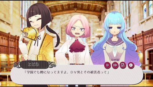 暴君フィアンセ Game Screen Shot2