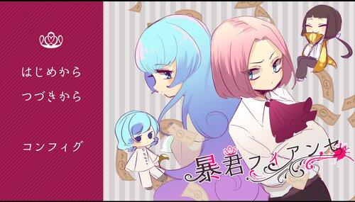 暴君フィアンセ Game Screen Shots