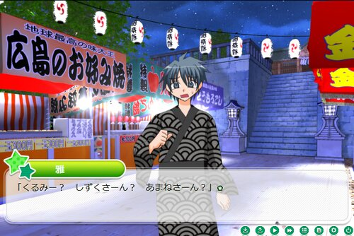和泉くんと三姉妹。~Summer memory~ Game Screen Shot2