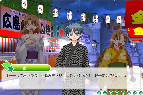 和泉くんと三姉妹。~Summer memory~ Game Screen Shot5
