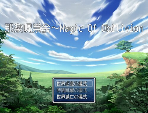 那楽呪祟会~Magic Of Obilivion Game Screen Shots