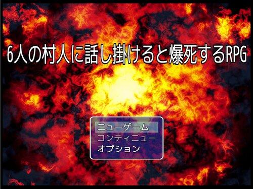 6人の村人に話し掛けると爆死するRPG Game Screen Shot