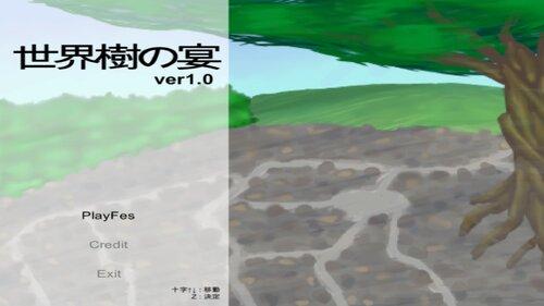 世界樹の宴 Game Screen Shots