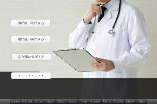 とある総合病院にて Game Screen Shot2
