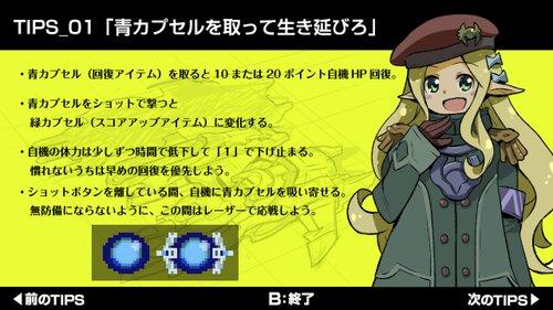 エルフィンフォース・テストパイロット Game Screen Shot4