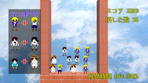 はよ付き合えよ!爆ぜるパズル Game Screen Shot3