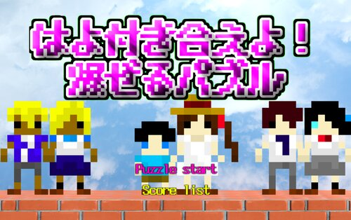 はよ付き合えよ!爆ぜるパズル Game Screen Shots