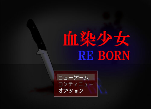 血染少女:RE BORN Game Screen Shots