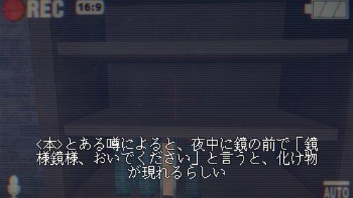 魔夜中の鏡様<ホラー> Game Screen Shot2