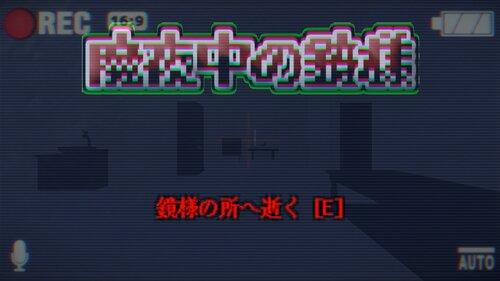 魔夜中の鏡様<ホラー> Game Screen Shots