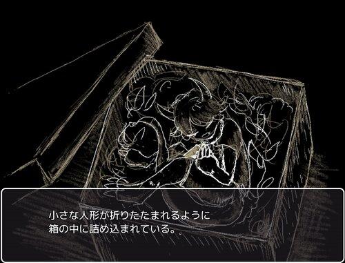 シロツメの檻 Game Screen Shot4