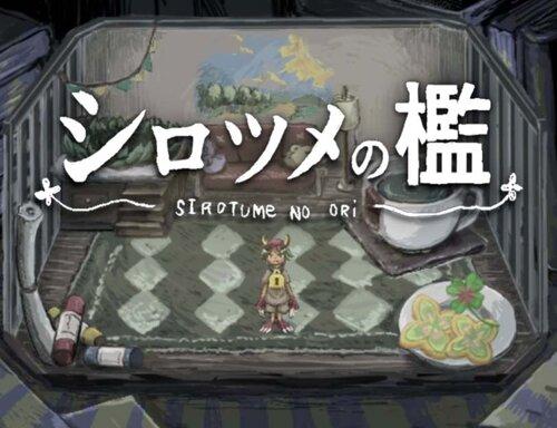 シロツメの檻 Game Screen Shots