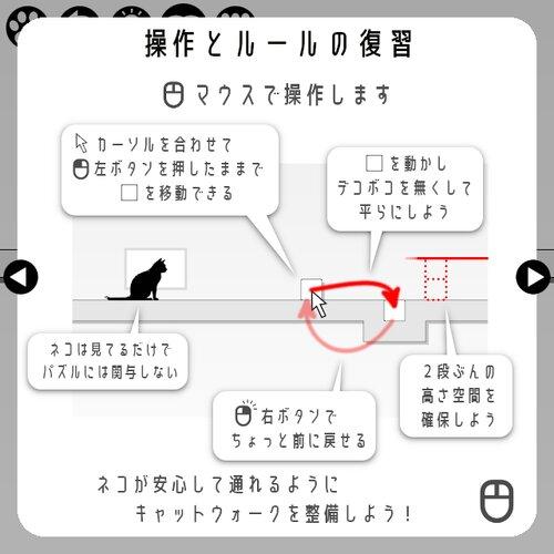ネコトパズル Game Screen Shot2