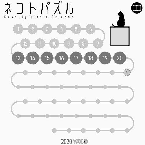 ネコトパズル Game Screen Shot3