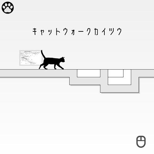 ネコトパズル Game Screen Shot5