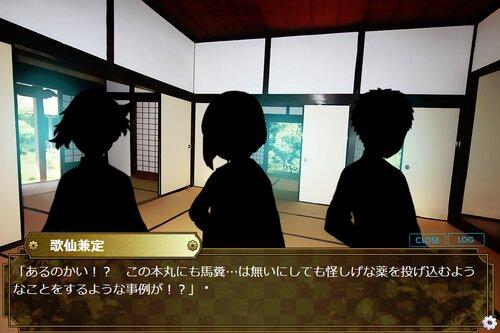 『四季本丸:第一話』 Game Screen Shot5