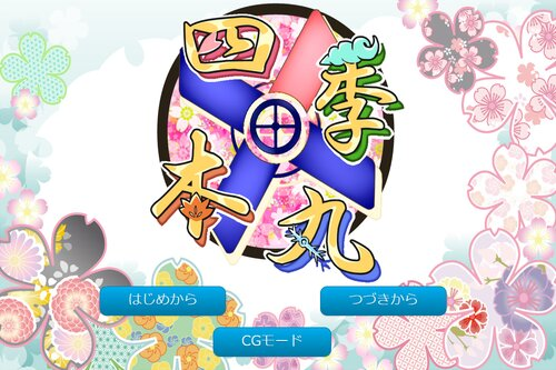 『四季本丸:第一話』 Game Screen Shots