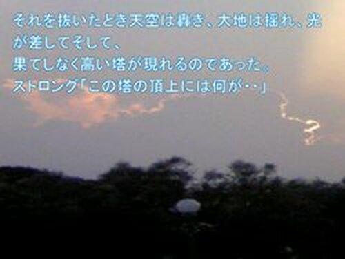 ストロングの夢と現実の狭間で Game Screen Shots