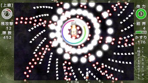 さくらエスタシオン お稲荷さまのおひざもと Game Screen Shot2
