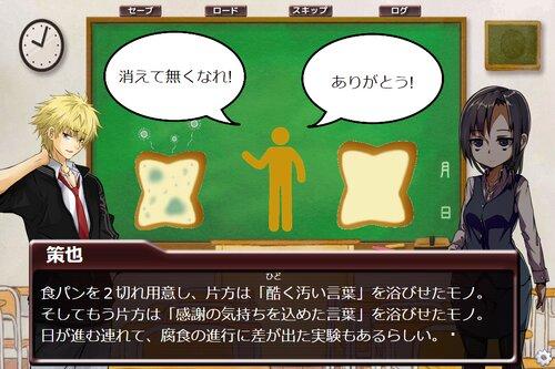 「名言」心の栄養剤 ~恋愛バージョン~ Game Screen Shot3