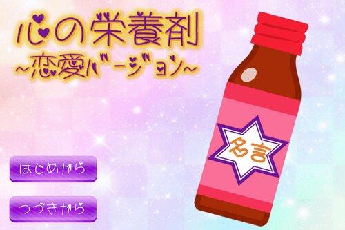 「名言」心の栄養剤 ~恋愛バージョン~ Game Screen Shots
