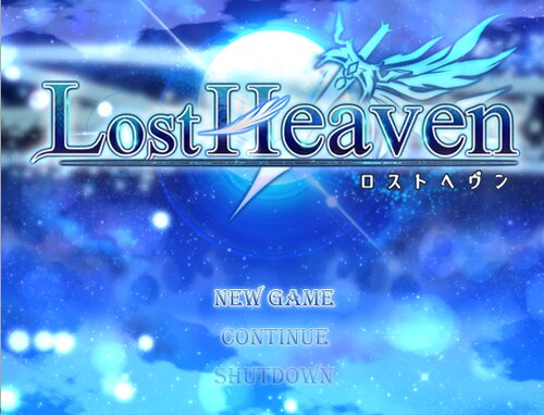 ロストヘヴン -Lost Heaven- Game Screen Shot2