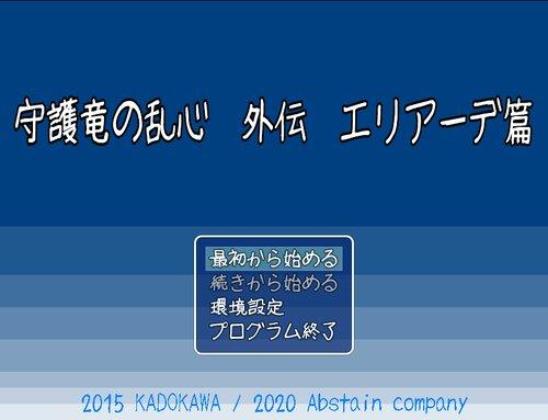 守護竜の乱心外伝 エリアーデ篇 Game Screen Shot3