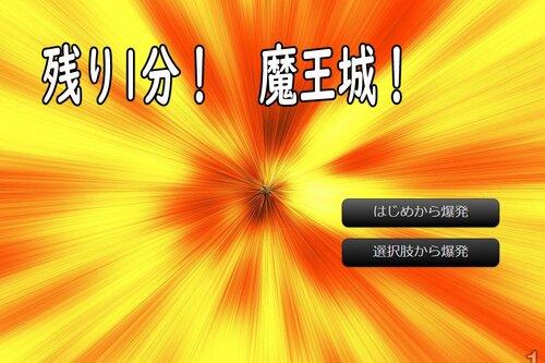 残り1分! 魔王城! Game Screen Shot1