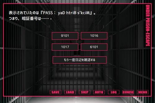 地下監獄ESCAPE Game Screen Shot4