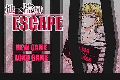 地下監獄ESCAPE Game Screen Shots