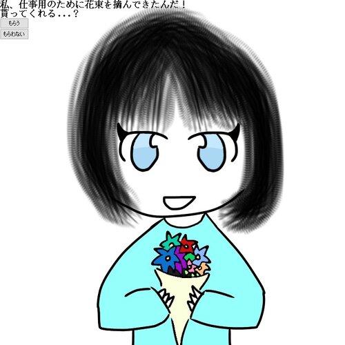 あなたのために花束を摘んできました。 Game Screen Shot