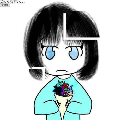 あなたのために花束を摘んできました。 Game Screen Shots