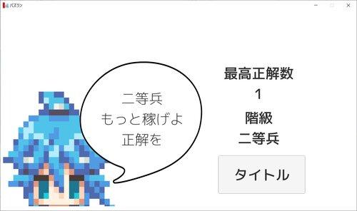 パズラン Game Screen Shot2