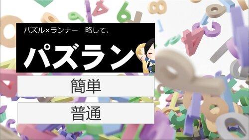 パズラン Game Screen Shot5