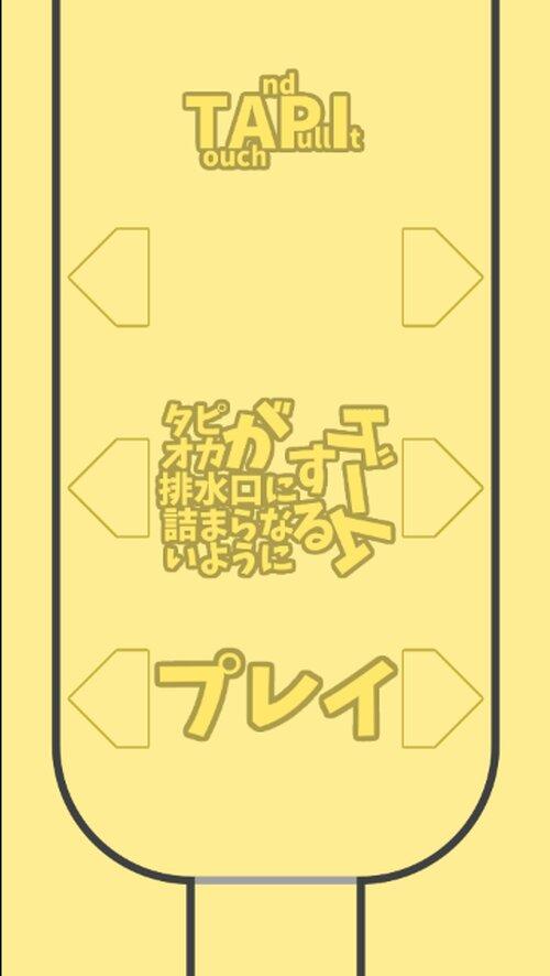 タピオカが排水口に詰まらないようにするゲーム Game Screen Shot3