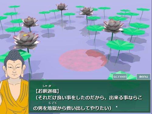 クモの糸ヒビキの場合 Game Screen Shot2