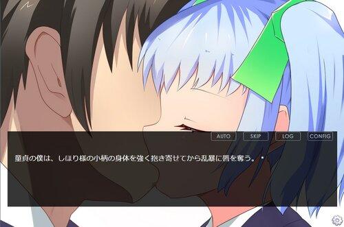 しほり様を攻略しよう! Game Screen Shot