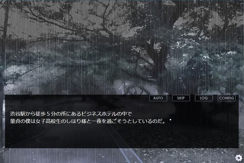 しほり様を攻略しよう! Game Screen Shot5