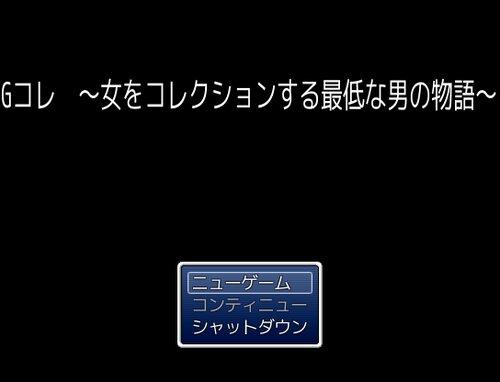 Gコレ ~女をコレクションする最低な男の物語~ 始まりの第一章 Game Screen Shot5