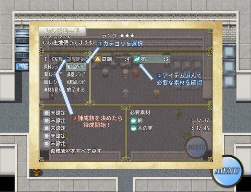 錬金術師のたくらみ ~無垢なる賢者の石~ Game Screen Shot3