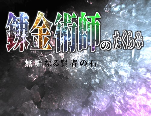 錬金術師のたくらみ ~無垢なる賢者の石~ Game Screen Shot5