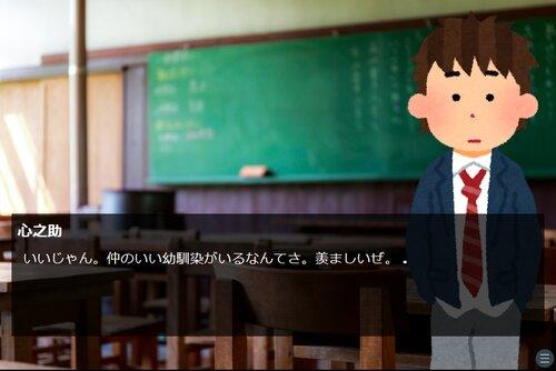 失恋したからゲーム作った。 Game Screen Shot2