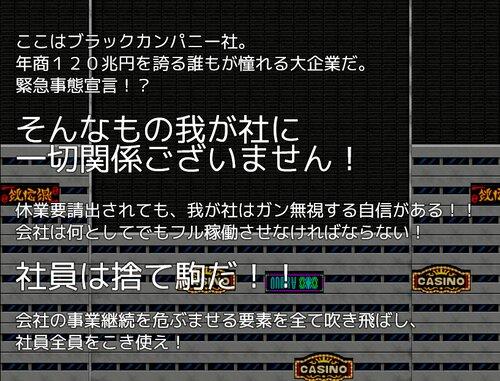 とっても明るいブラックカンパニー! Game Screen Shot3