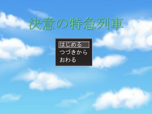 決意の特急列車 Game Screen Shot5