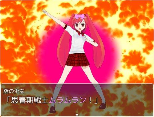 思春期戦士ムラムラン Game Screen Shot1