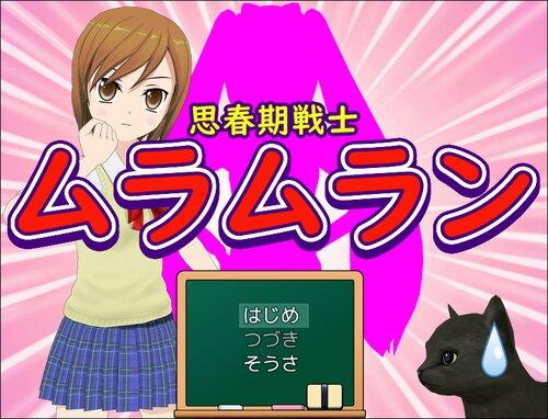 思春期戦士ムラムラン Game Screen Shots