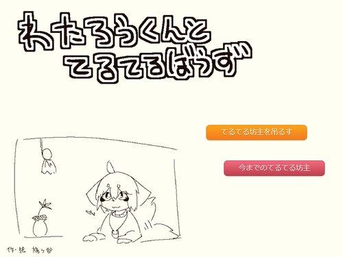和太郎くんとてるてる坊主 Game Screen Shots